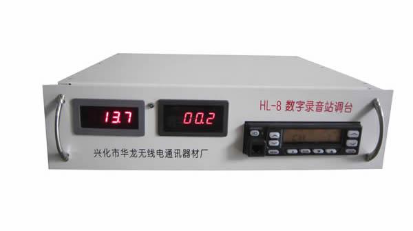 HL-8数字录音调度台(区长台)