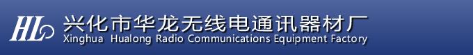 兴化市华龙无线电通讯器材厂
